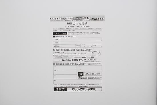 archive_chumon